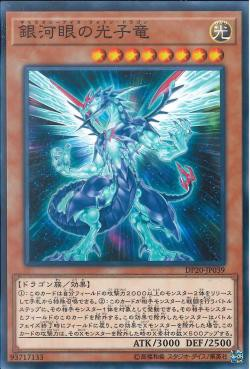 DP20-JP039 - Galaxy-Eyes Photon Dragon