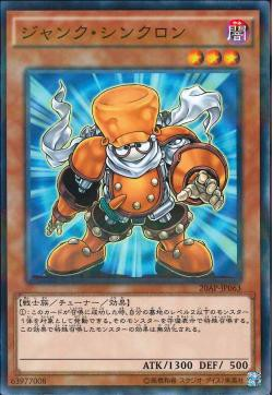 20AP-JP063 - Junk Synchron - Normal Parallel Rare