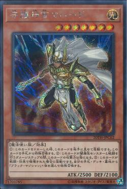 20TH-JPC62 - Palladium Oracle Mahad - Secret Rare