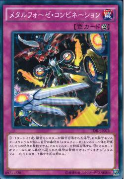 TDIL-JP073 - Metalfoes Combination