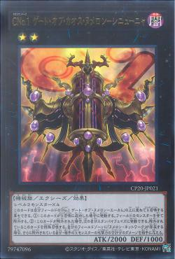 CP20-JP021 - Number C1: Numeron Chaos Gate Sunya - Ultra Rare