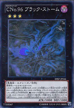 SHSP-JP046 - Number C96: Dark Storm - Ghost Rare