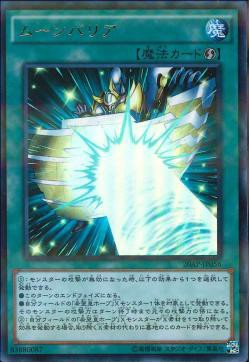 20AP-JP056 - Light Wing Shield - Ultra Parallel Rare
