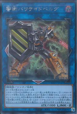 WPP1-JP065 - Barricadeborg Blocker - Secret Rare
