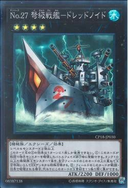 CP18-JP030 - Number 27: Dreadnought Dreadnoid - Super Rare