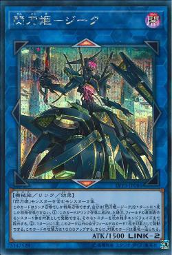 LVP3-JP086 - Sky Striker Ace - Zeke - Secret Rare