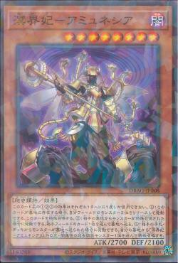 DBAG-JP008 - Amunesia, Queen of the Abhyss - Normal Parallel Rare