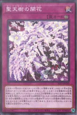 SLT1-JP039 - Sunavalon Bloom