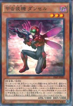 20AP-JP085 - Inzektor Dragonfly - Normal Parallel Rare