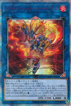LGB1-JP041 - Decode Talker Heatsoul - 20th Secret Rare