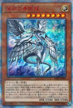 LGB1-JP005 - Deep of Blue-Eyes - 20th Secret Rare