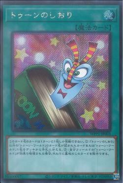 WPP1-JP003 - Toon Bookmark - Secret Rare