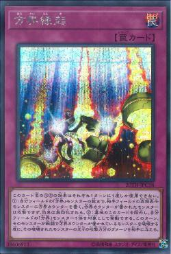 20TH-JPC18 - Cubic Causality - Secret Rare