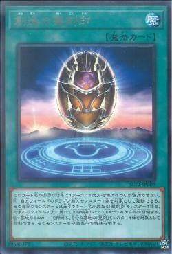 SLT1-JP009 - Hieratic Seal of Creation - Rare