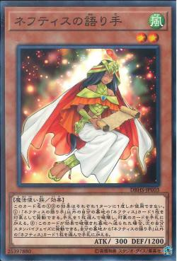DBHS-JP003 - Chronicler of Nephthys