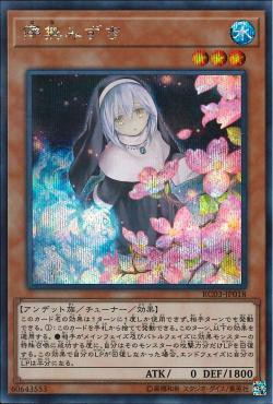 RC03-JP018 - Ghost Sister & Spooky Dogwood - Secret Rare