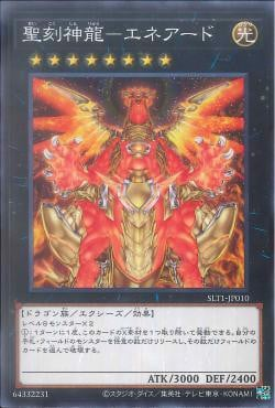 SLT1-JP010 - Hieratic Sun Dragon Overlord of Heliopolis