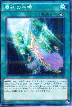 DF16-JP010 - Primal Cry - Normal Parallel Rare