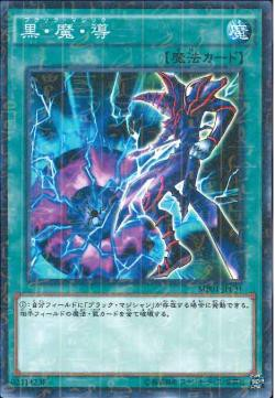 MB01-JP031 - Dark Magic Attack - Millennium Rare