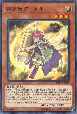 DBSW-JP033 - The Weather Painter Thunder