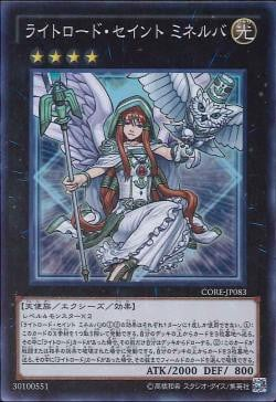 CORE-JP083 - Minerva, the Exalted Lightsworn - Super Rare