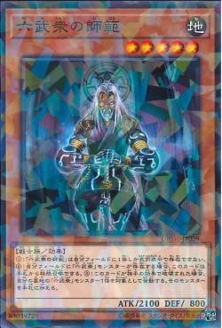 DBSW-JP009 - Grandmaster of the Six Samurai - Normal Parallel Rare