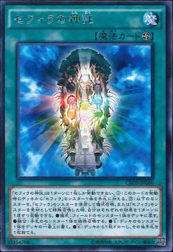 CROS-JP060 - Oracle of Zefra - Rare