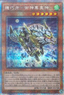 PHRA-JP022 - Gizmek Mikoto, the Cut-throat Cyclone Canine - Prismatic Secret Rare