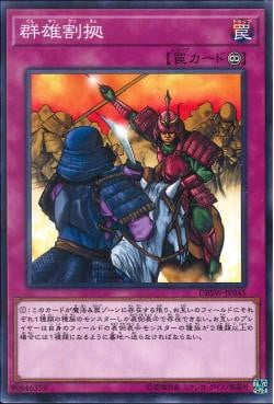 DBSW-JP045 - Rivalry of Warlords