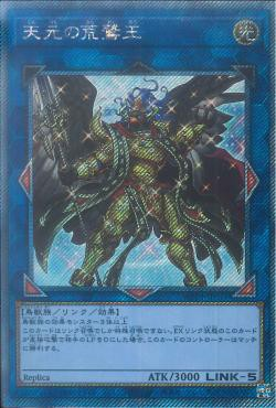 WPP1-JP077 - Kaiser Eagle, the Heavens' Mandate - Extra Secret Rare