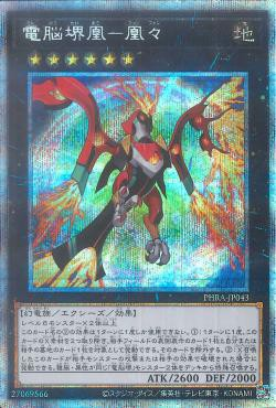 PHRA-JP043 - Virtual World Phoenix - Fanfan - Prismatic Secret Rare