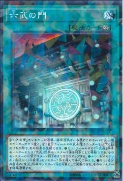 DBSW-JP014 - Gateway of the Six - Normal Parallel Rare
