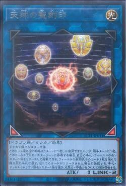 SLT1-JP011 - Hieratic Seal of the Heavenly Spheres - Rare