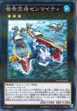 20AP-JP086 - Wind-Up Carrier Zenmaity - Normal Parallel Rare