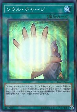 20AP-JP093 - Soul Charge - Super Parallel Rare