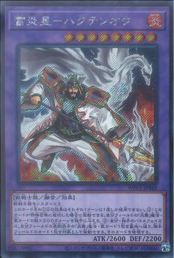 WPP1-JP048 - Brotherhood of the Fire Fist - Swan - Secret Rare