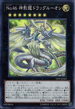 19TP-JP201 - Number 46: Dragluon - Super Rare