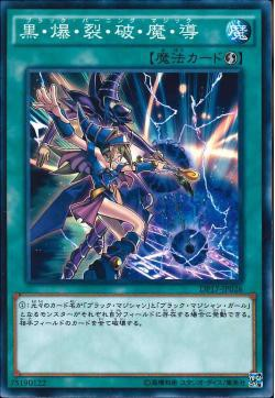 DP17-JP026 - Dark Burning Magic