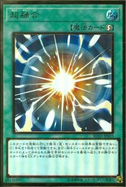 RC03-JP035 - Super Polymerization - Premium Gold Rare