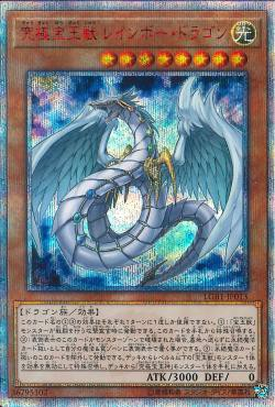 LGB1-JP013 - Rainbow Dragon, the Zenith Crystal Beast - 20th Secret Rare