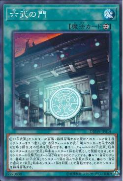 DBSW-JP014 - Gateway of the Six