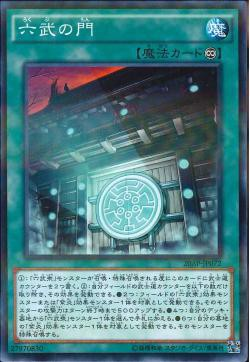 20AP-JP072 - Gateway of the Six - Normal Parallel Rare