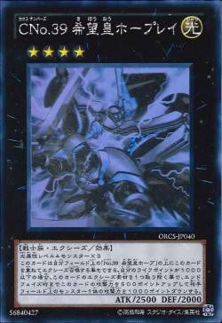 ORCS-JP040 - Number C39: Utopia Ray - Ghost Rare