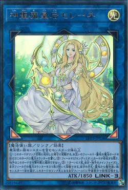 LVP3-JP036 - Selene, Queen of the Master Magicians - Ultra Rare