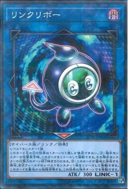 ST18-JP045 - Linkuriboh - Normal Parallel Rare