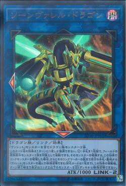 SD36-JPP02 - Quadborrel Dragon - Ultra Rare