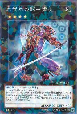 DBSW-JP012 - Shadow of the Six Samurai - Shien - Normal Parallel Rare