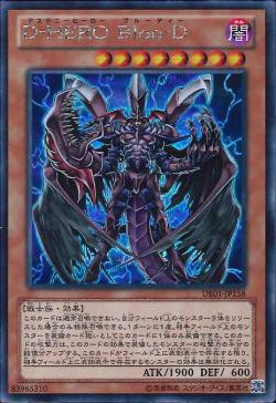 DE01-JP158 - Destiny HERO - Plasma - Secret Rare