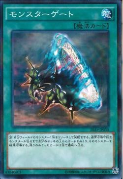 20AP-JP030 - Monster Gate - Normal Parallel Rare