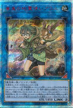 IGAS-JP048 - Aussa the Earth Charmer, Immovable - 20th Secret Rare